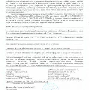 serf6-vysnovok-san-epid-2