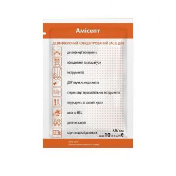 Амисепт средство для дезинфекции, 10 мл [Саше]